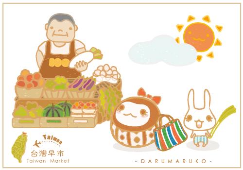 Darumaruko_market.jpg