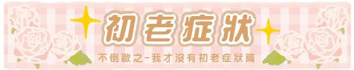 Darumaruko_4coma_711_111205_s.jpg