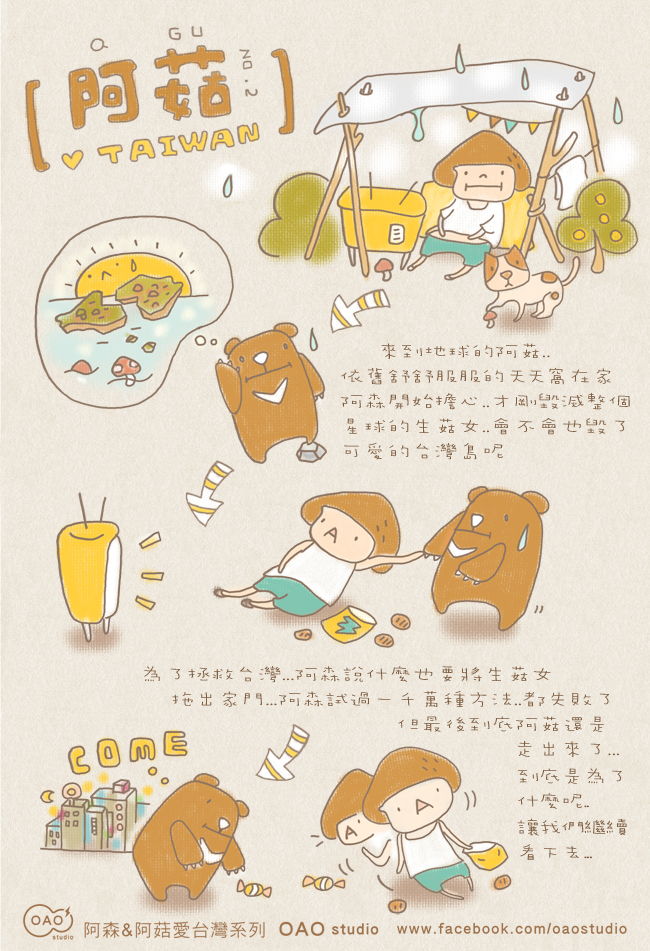 Agu_comic_no02