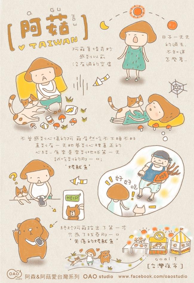 Agu_comic_no03