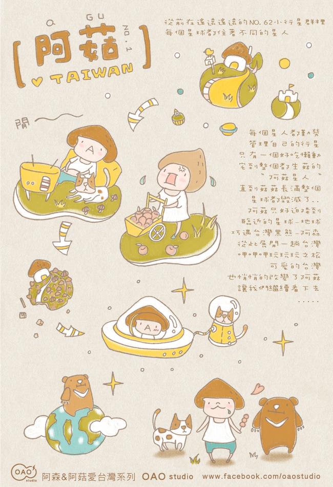 Agu_comic_no01