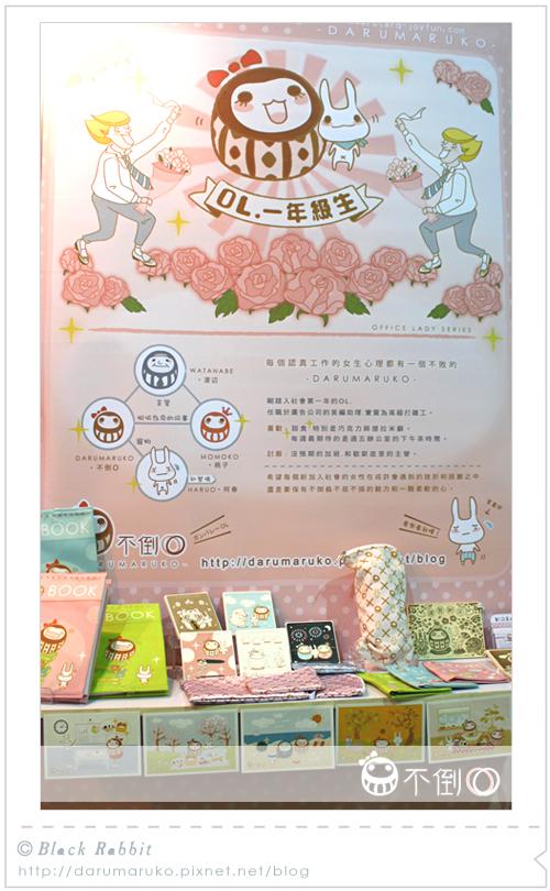 Darumaruko_blog_i001.jpg