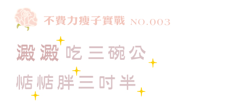 Darumaruko_Pixnet_fat_003.jpg