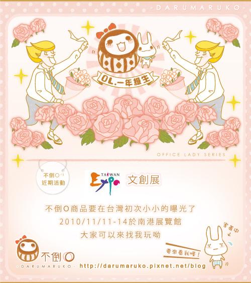 Darumaruko_Poster02_EDM01.jpg
