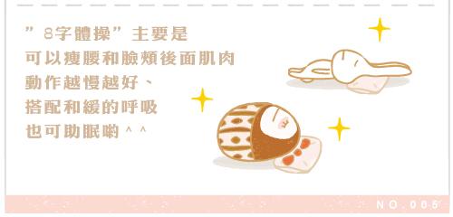 Darumaruko_Pixnet_fat_006.jpg