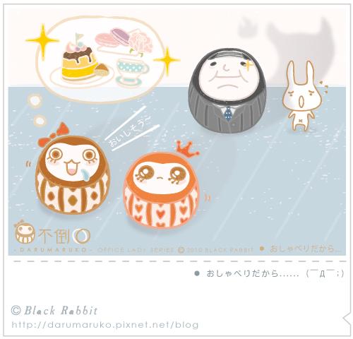 Darumaruko_blog02.jpg