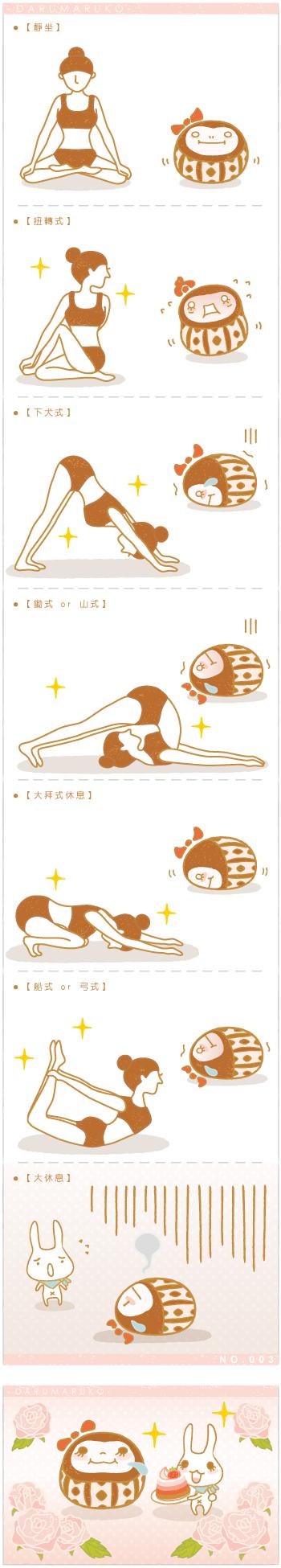 Darumaruko_yonnkoma003_1.jpg