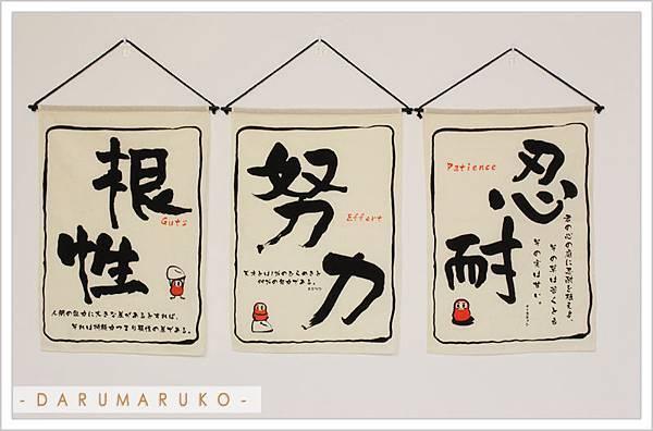 Darumaruko_photo_others_110217m.jpg