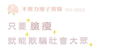 Darumaruko_Pixnet_fat_002.jpg