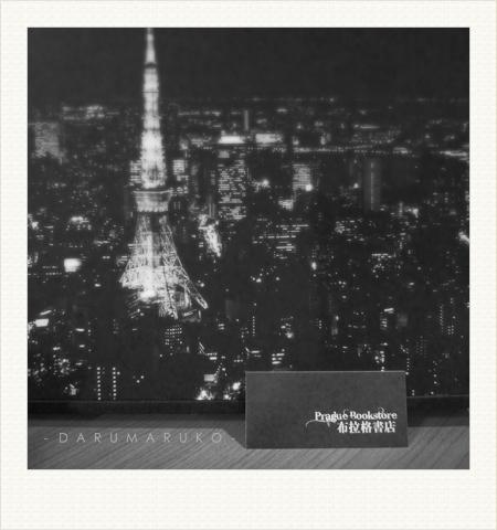 Darumaruko_photo_shop_11033_03.jpg