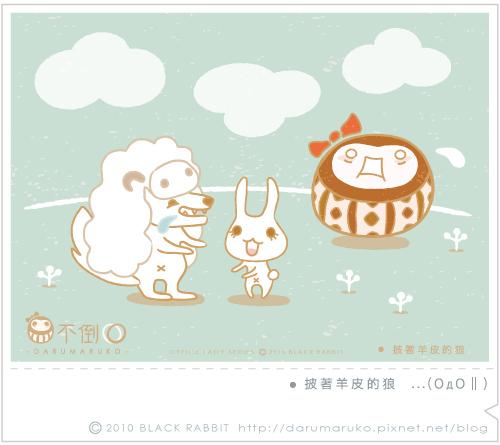 Darumaruko_blog05.jpg