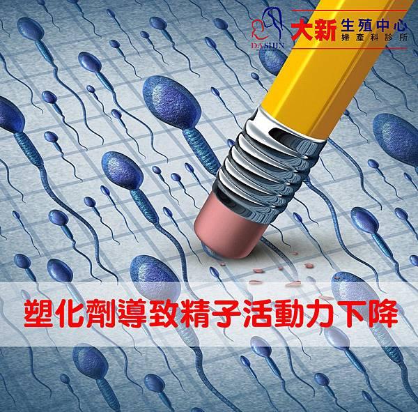 塑化劑精蟲.jpg