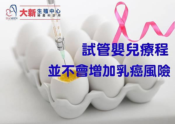 試管嬰兒乳癌.jpg