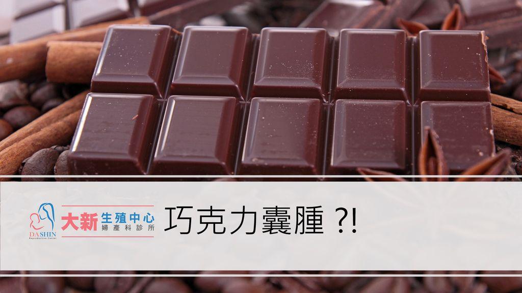 巧克力囊腫.jpg