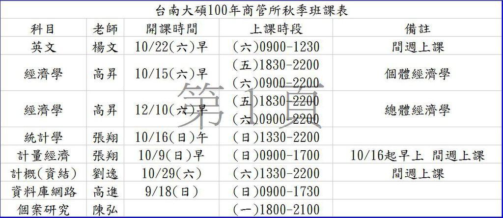 100秋季班課表.jpg