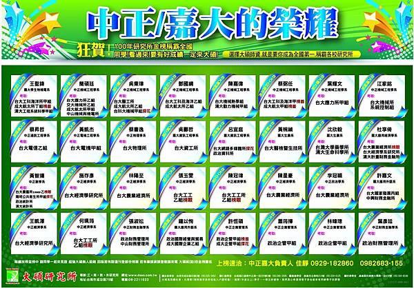 1151123-0502中正嘉大的榮耀(榜單)正面-外框.jpg