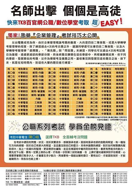 國考衝刺班DM-反-01