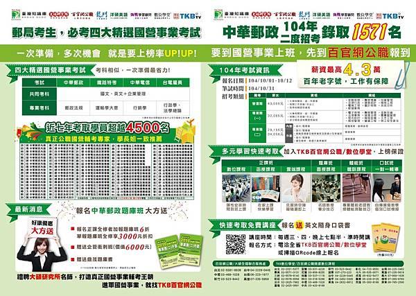 150910-郵局折頁-正-01