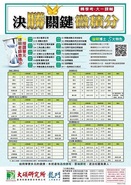 1553014-1119大學轉學考-02