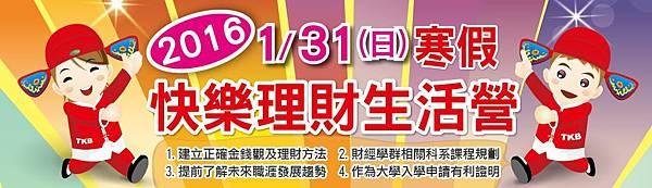 1554030-1125-理財營隊-edm-02
