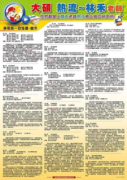 20160411-林禾-熱流-心得-外框-01