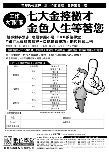 090326七大金控招募儲備幹部單色DM.jpg