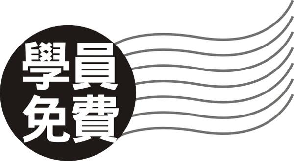M980507研究方法-傳mail同學-1.jpg