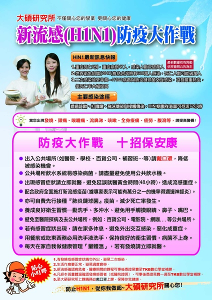 H1N1防疫大作戰(大碩).jpg