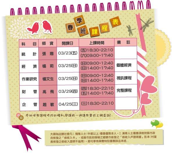 2012商管春課表正面.jpg