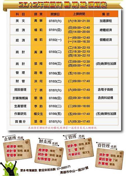 2012商管暑課表反面.jpg
