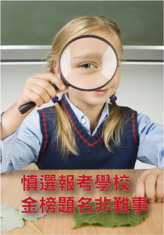 報考學校.jpg