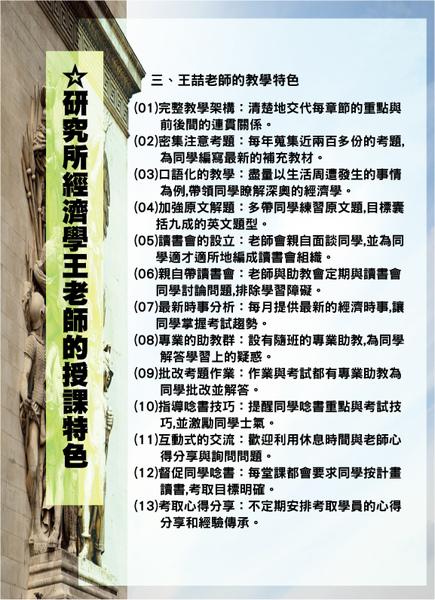 王吉吉2.jpg