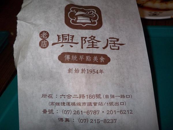 興隆居燒餅油條