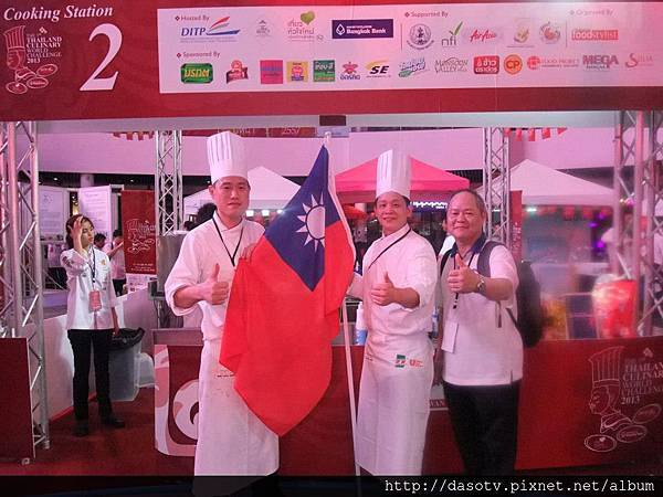 2013年泰國廚藝世界挑戰賽2013 The 1st Thailand Culinary World