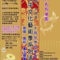2013大同世界和平文化藝術季 第二屆大同盃
