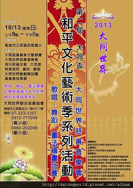 2013大同世界和平文化藝術季 第二屆大同盃歌唱比賽決賽名單