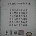 六合里長致贈感謝狀給中華大同世界慈善會