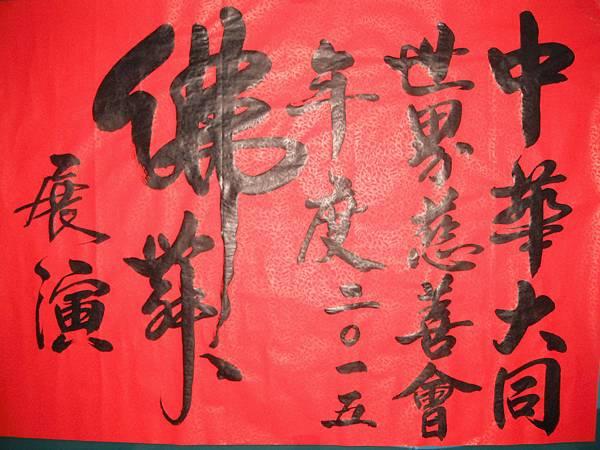 謝彥杉老師書法展617.jpg