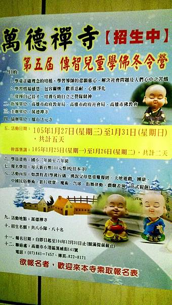 萬德禪寺第五屆傳智兒童佛學會冬令營