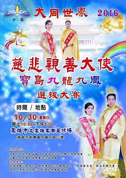 大同世界第一屆九龍九鳳親善大使選拔