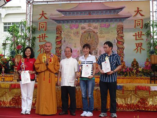 和平文化藝術季書法比賽頒獎