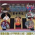 蓮豐寺和平文化藝術季