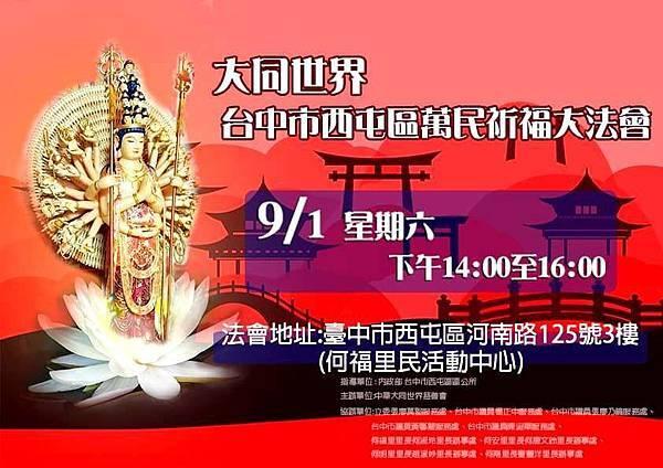 台中西屯區萬民祈福大會