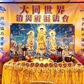 107年9月1日大同世界台中市西屯區萬民祈福大法會