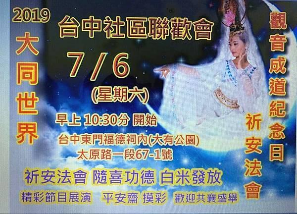 台中社區聯歡會