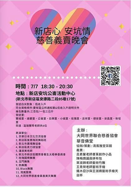 台北華音佛堂5742_4195046475291426816_n