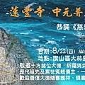 中元普渡法會
