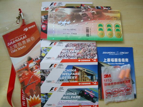 全套F1的票