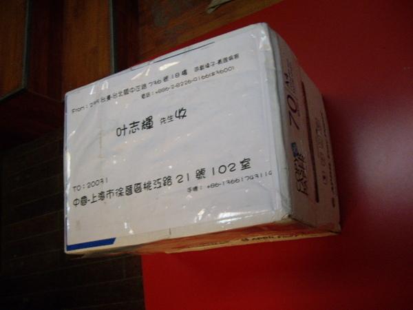 台灣空運來的禮物