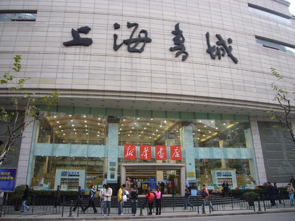 1-1-5上海書城備用2.JPG
